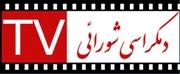 تلويزيون دمکراسی شورائی
