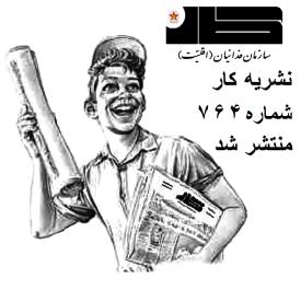 Kar764