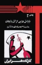 bahman3